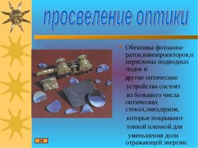 Обективы фотоаппа-ратов,кинопроекторов,пперископы подводных лодок и другие оп...