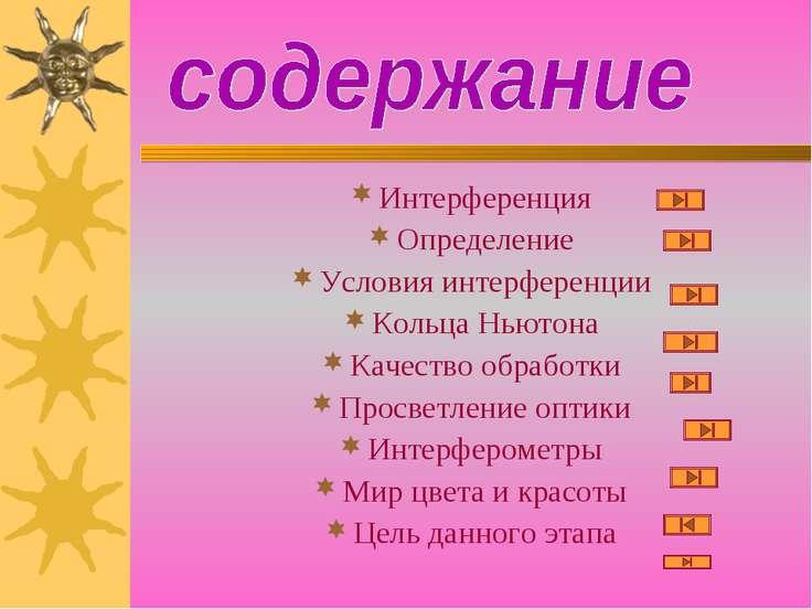 Интерференция Определение Условия интерференции Кольца Ньютона Качество обраб...
