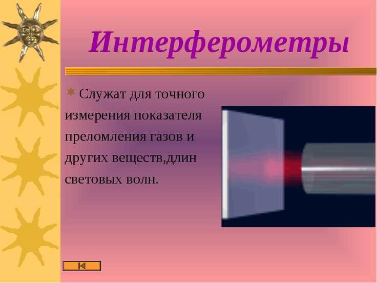 Интерферометры Служат для точного измерения показателя преломления газов и др...