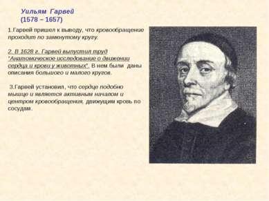 Уильям Гарвей (1578 – 1657) 1.Гарвей пришел к выводу, что кровообращение прох...