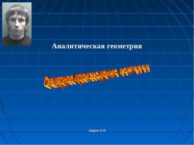 Задача 12.19 Аналитическая геометрия