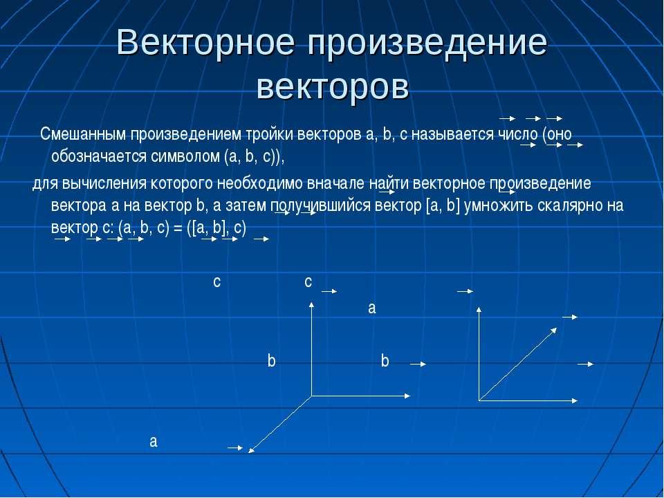 Векторное произведение векторов Смешанным произведением тройки векторов а, b,...