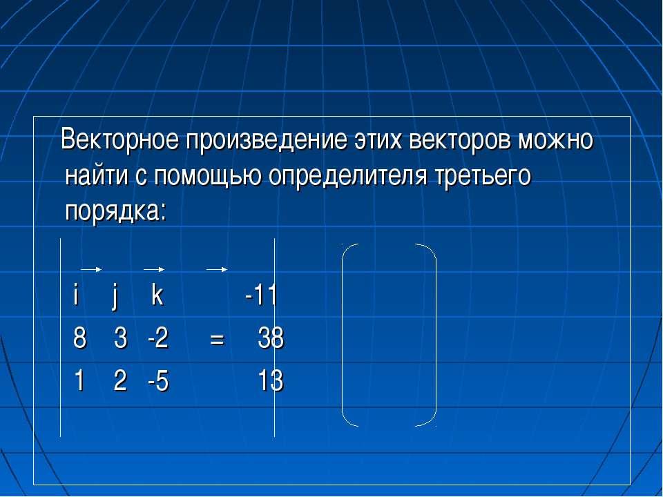 Векторное произведение этих векторов можно найти с помощью определителя треть...
