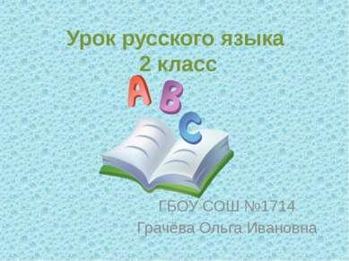 Урок русского языка 2 класс ГБОУ СОШ №1714 Грачёва Ольга Ивановна