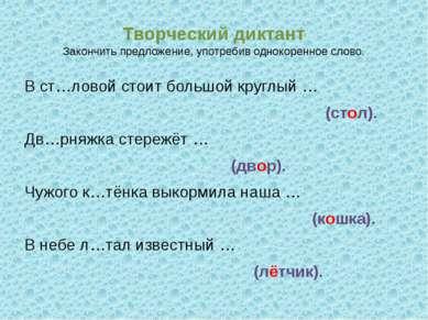 Творческий диктант Закончить предложение, употребив однокоренное слово. В ст…...