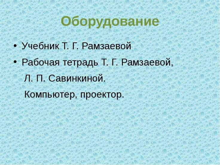 Оборудование Учебник Т. Г. Рамзаевой Рабочая тетрадь Т. Г. Рамзаевой, Л. П. С...