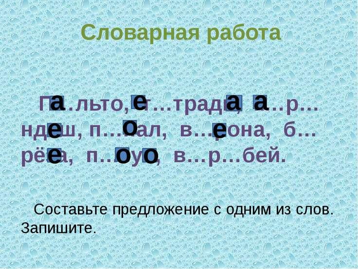 Словарная работа П…льто, т…традь, к…р…ндаш, п…нал, в…рона, б…рёза, п…тух, в…р...