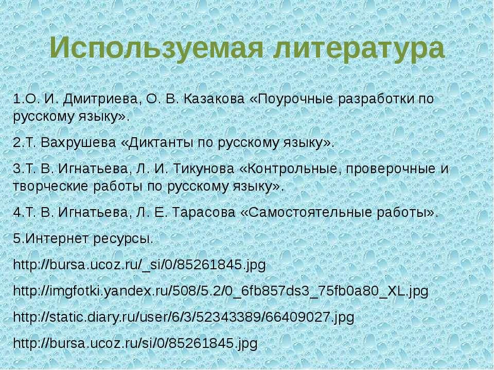 Используемая литература 1.О. И. Дмитриева, О. В. Казакова «Поурочные разработ...