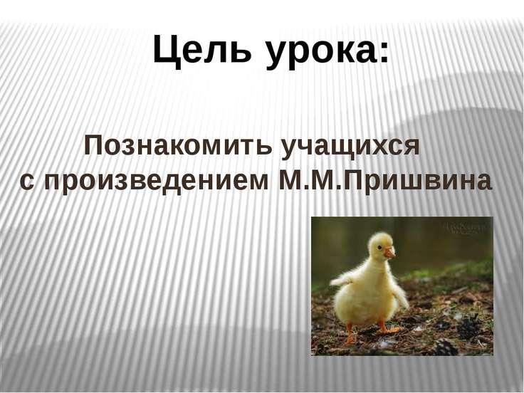 Цель урока: Познакомить учащихся с произведением М.М.Пришвина