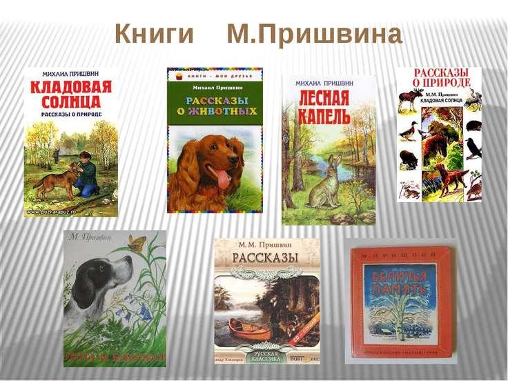 Книги М.Пришвина