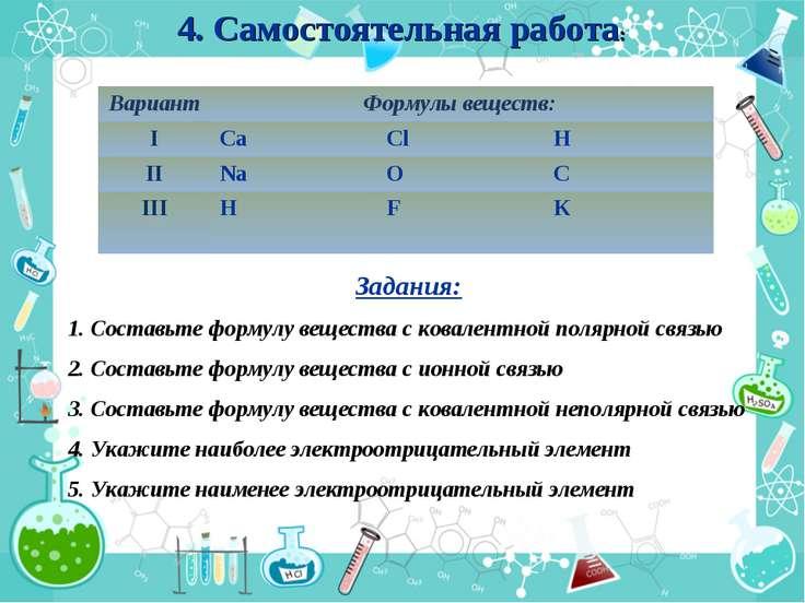 4. Самостоятельная работа: Задания: 1. Составьте формулу вещества с ковалентн...