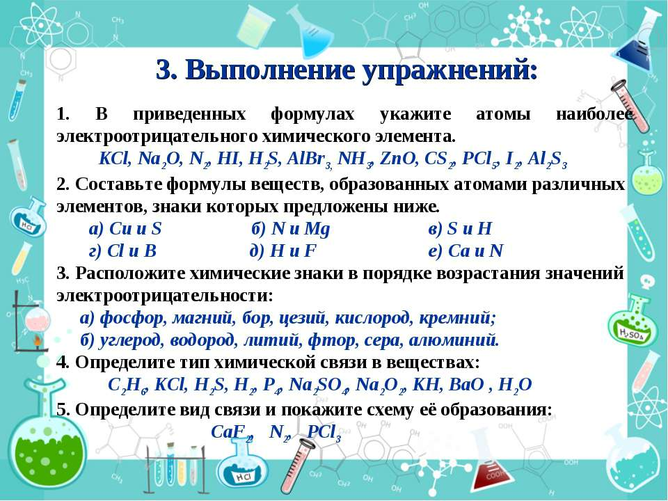 3. Выполнение упражнений: 1. В приведенных формулах укажите атомы наиболее эл...