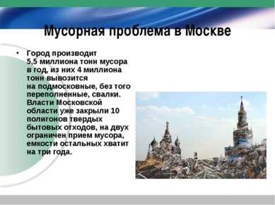 Мусорная проблема в Москве Город производит 5,5миллиона тонн мусора вгод, и...