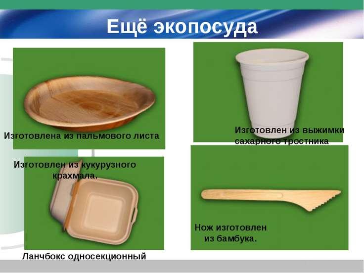 Ещё экопосуда Изготовлена из пальмового листа Изготовлен из выжимки сахарного...
