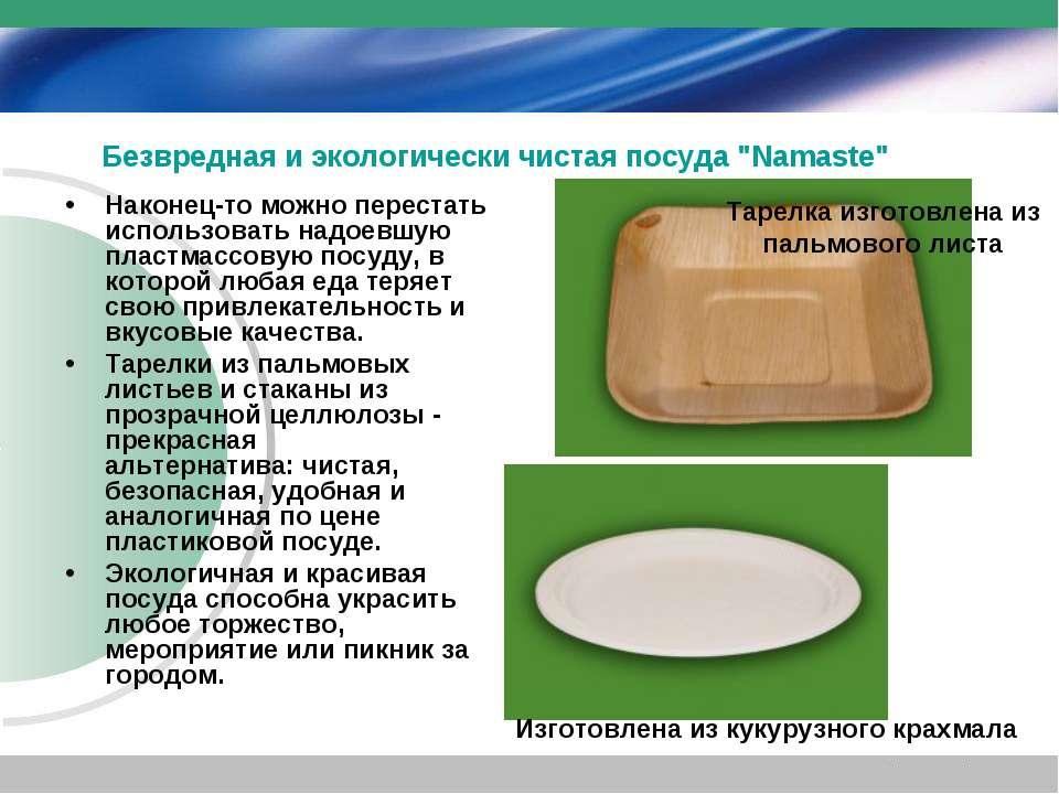 """Безвредная и экологически чистая посуда """"Namaste"""" Наконец-то можно перестать ..."""
