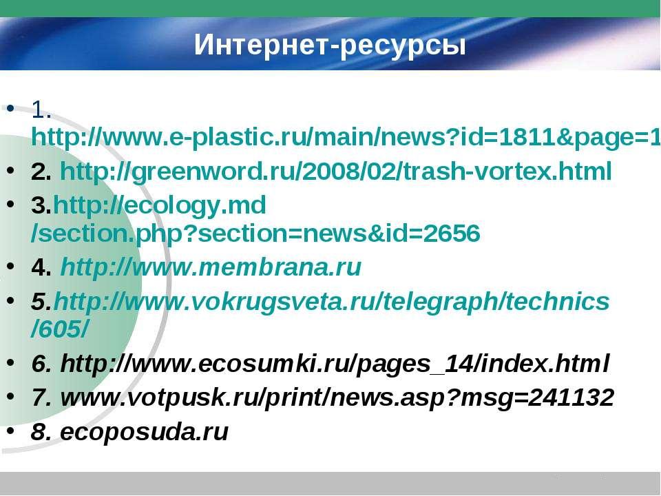Интернет-ресурсы 1. http://www.e-plastic.ru/main/news?id=1811&page=149 2. htt...