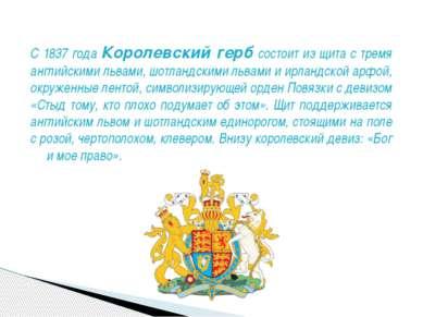 С 1837 года Королевский герб состоит из щита с тремя английскими львами, шотл...