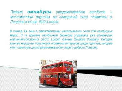 Первые омнибусы (предшественники автобусов – многоместные фургоны на лошадино...