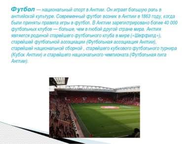 Футбол — национальный спорт в Англии. Он играет большую роль в английской кул...