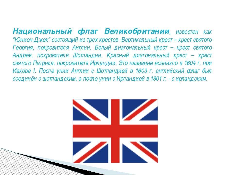 """Национальный флаг Великобритании, известен как """"Юнион Джек"""" состоящий из трех..."""