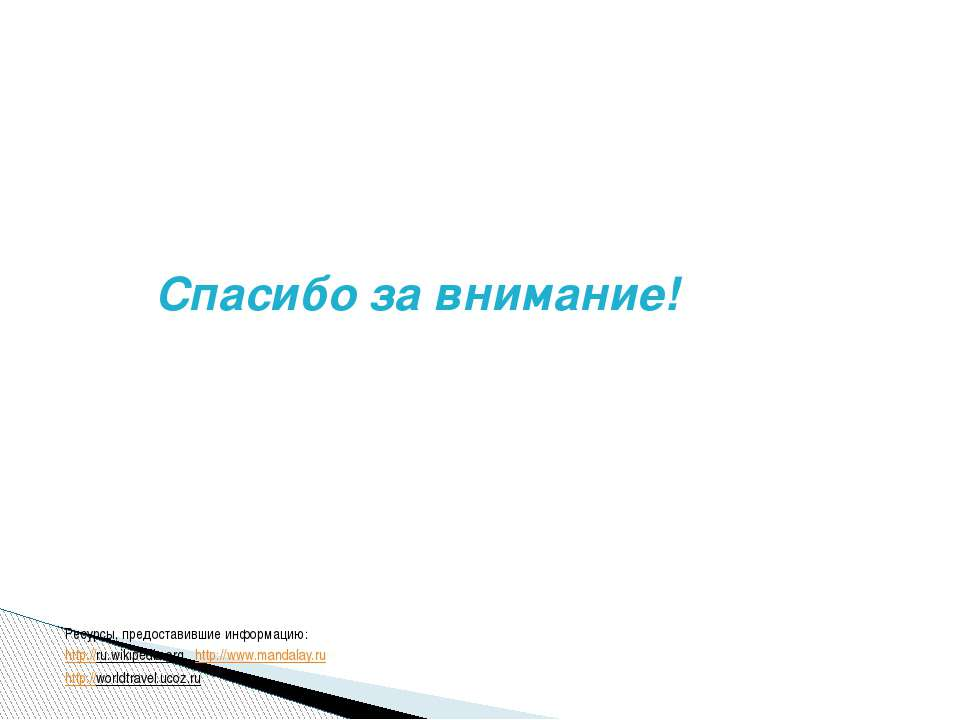 Cпасибо за внимание! Ресурсы, предоставившие информацию: http://ru.wikipedia....
