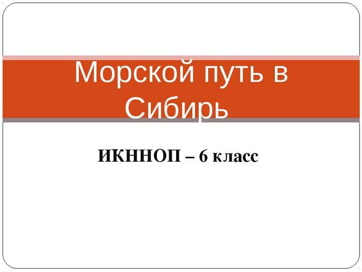 ИКННОП – 6 класс Морской путь в Сибирь