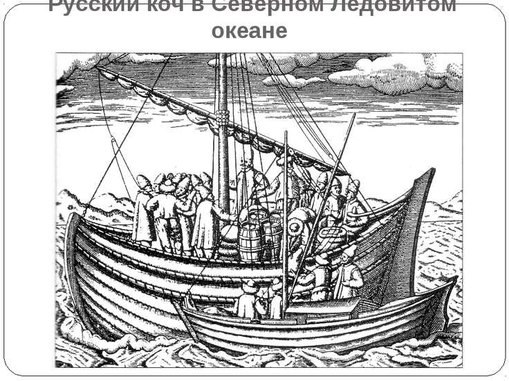 Русский коч в Северном Ледовитом океане