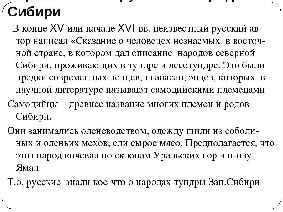 Первые знания русских о народах Сибири В конце XV или начале XVI вв. неизвест...