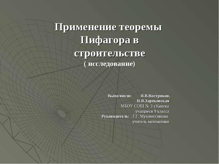 Выполнили: Я.В.Востриков, Н.В.Зарековская МБОУ СОШ № 3 г.Канска учащиеся 9 кл...