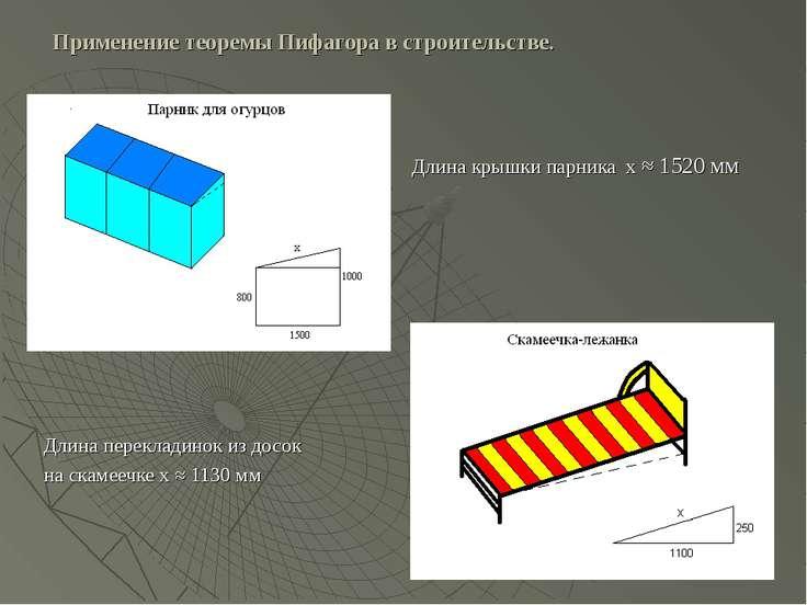 Длина крышки парника х ≈ 1520 мм Применение теоремы Пифагора в строительстве....