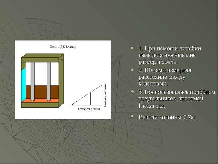 1. При помощи линейки измерила нужные мне размеры холла. 2. Шагами измерила р...
