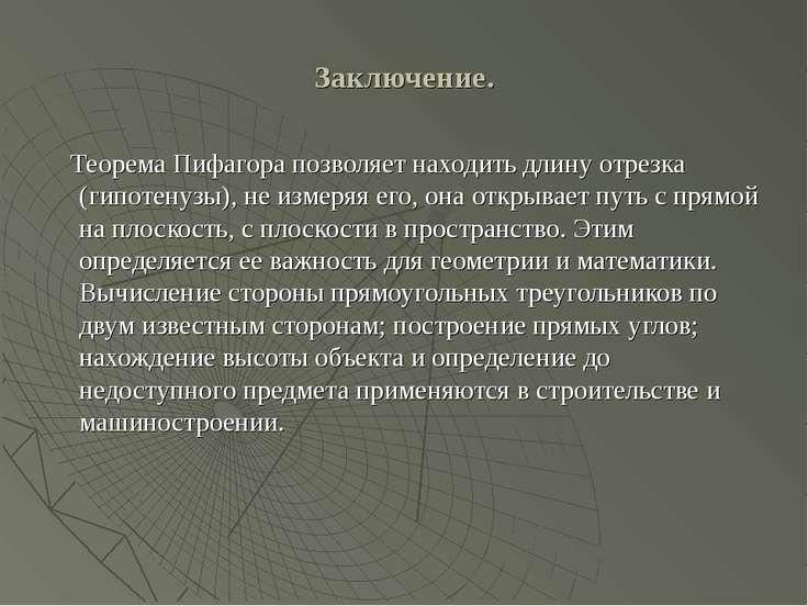 Заключение. Теорема Пифагора позволяет находить длину отрезка (гипотенузы), н...