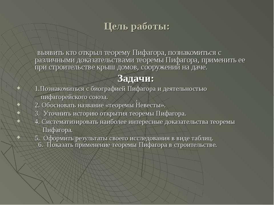Цель работы: выявить кто открыл теорему Пифагора, познакомиться с различными ...