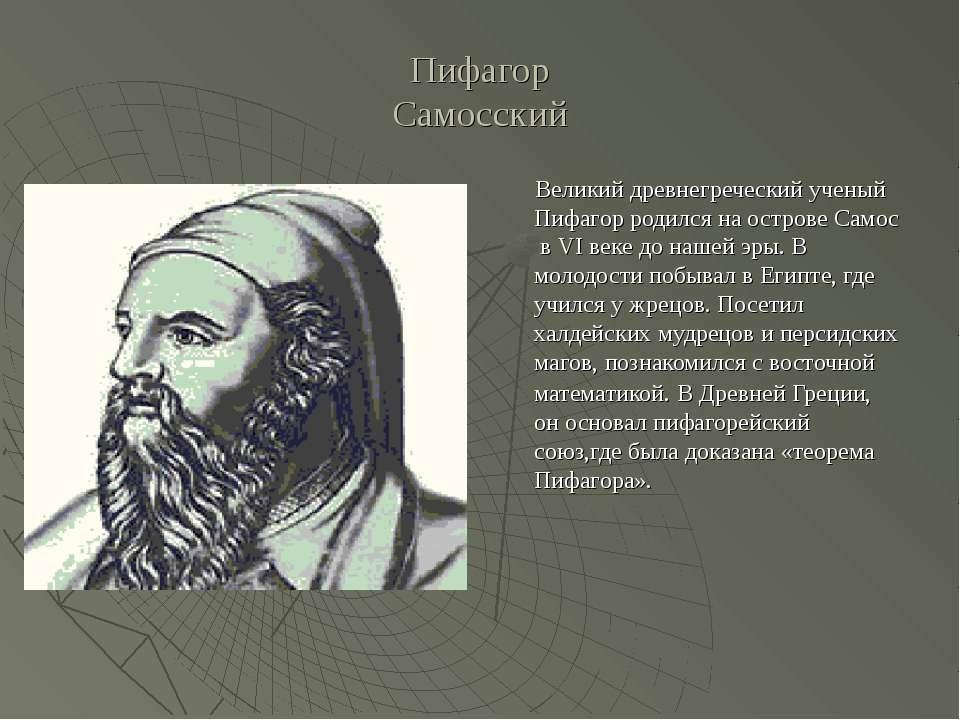 Пифагор Самосский Великий древнегреческий ученый Пифагор родился на острове С...