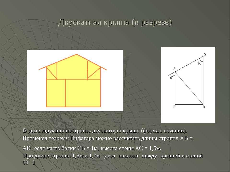 Двускатная крыша (в разрезе) В доме задумано построить двускатную крышу (форм...