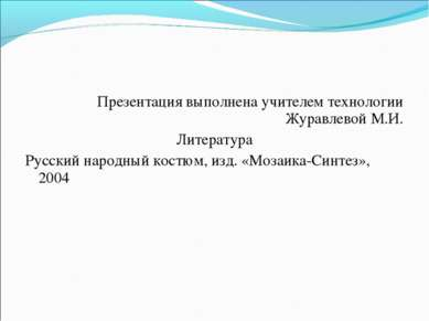 Презентация выполнена учителем технологии Журавлевой М.И. Литература Русский ...