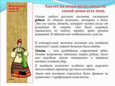 Основу любого русского костюма составляла рубаха. Ее одевали мужчины, женщины...