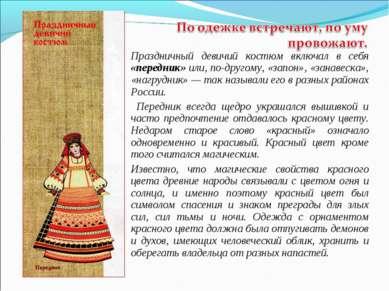 Праздничный девичий костюм включал в себя «передник» или, по-другому, «запон»...