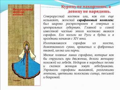 Северорусский костюм или, как его еще называют, женский сарафановый комплекс ...