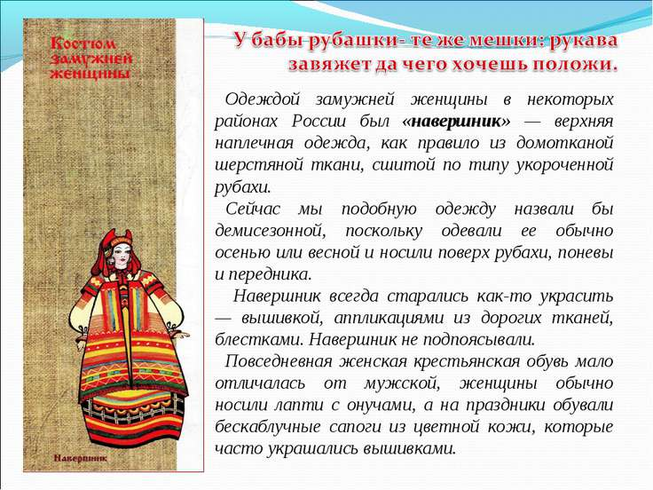 Одеждой замужней женщины в некоторых районах России был «навершник» — верхняя...
