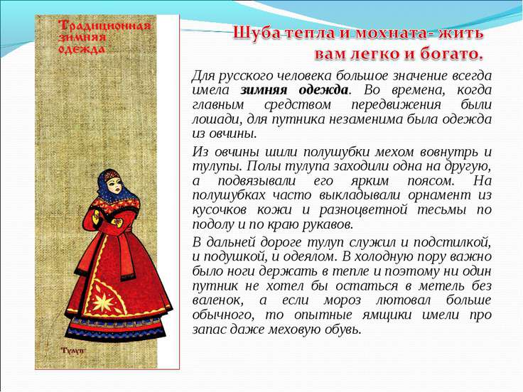 Для русского человека большое значение всегда имела зимняя одежда. Во времена...