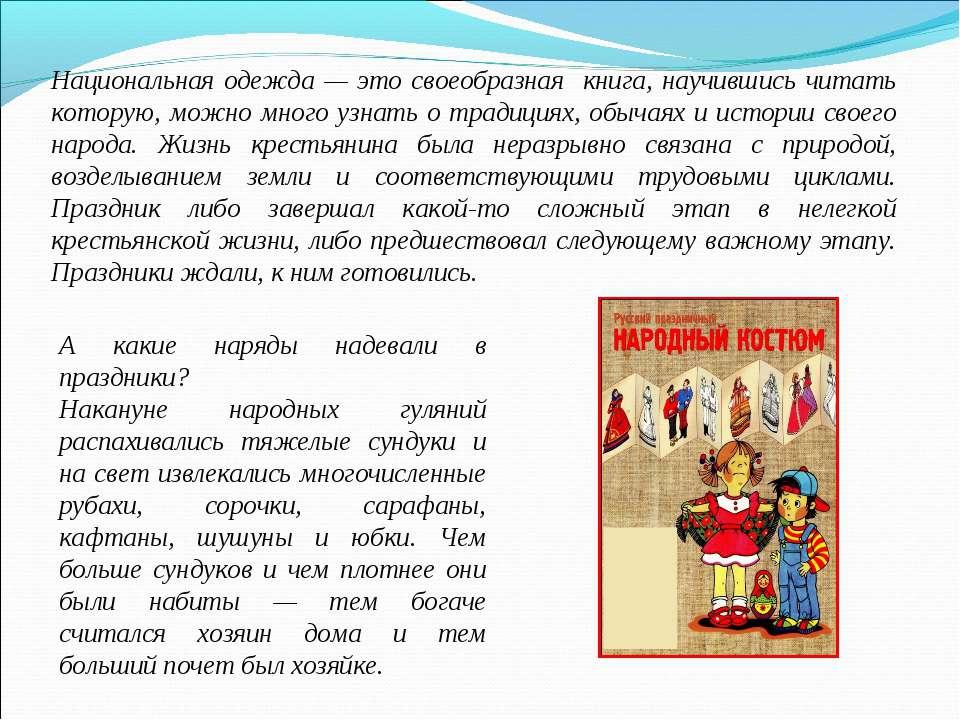 Национальная одежда — это своеобразная книга, научившись читать которую, можн...