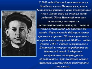 C 1942 года Николай воспитывался в детдоме, в селе Никольском, что в Тотемско...