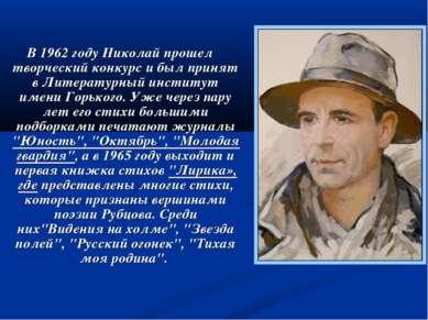В 1962 году Николай прошел творческий конкурс и был принят в Литературный инс...