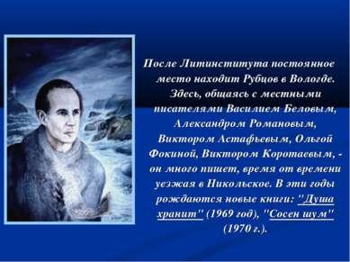 После Литинститута постоянное место находит Рубцов в Вологде. Здесь, общаясь ...