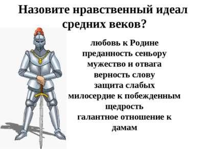 Назовите нравственный идеал средних веков? любовь к Родине преданность сеньор...