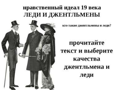 нравственный идеал 19 века ЛЕДИ И ДЖЕНТЛЬМЕНЫ кто такие джентльмены и леди? п...