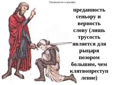 преданность сеньору и верность слову (лишь трусость является для рыцаря позор...