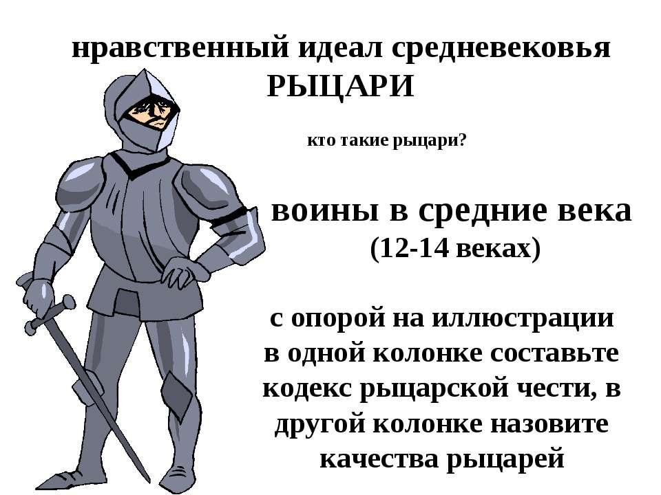 нравственный идеал средневековья РЫЦАРИ кто такие рыцари? воины в средние век...