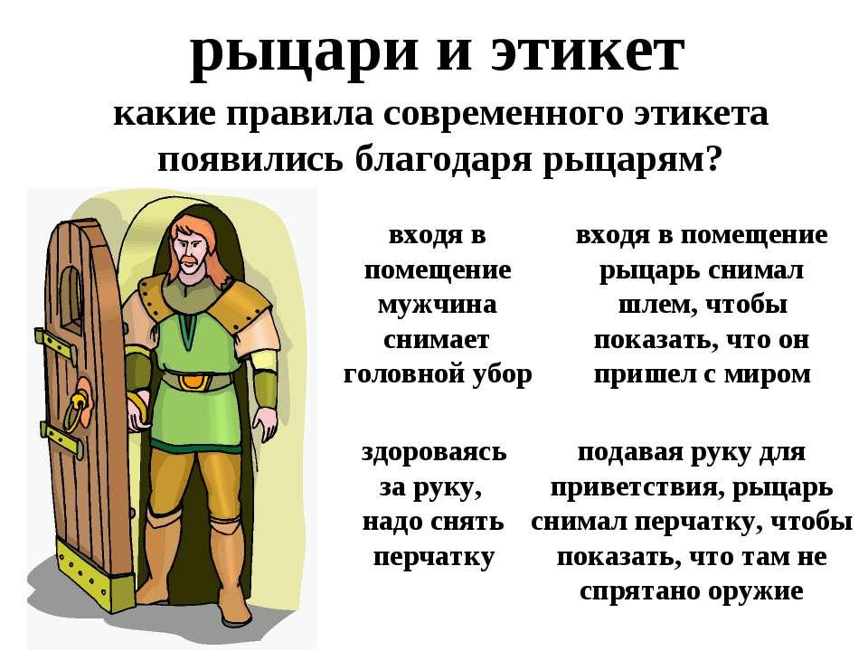 рыцари и этикет какие правила современного этикета появились благодаря рыцаря...